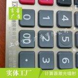 上海計算器鐳射打標
