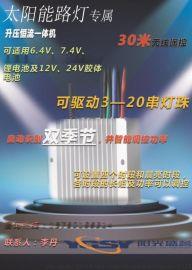 阳光盛誉直通型无线遥控太阳能控制器