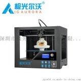 极光尔沃Z-603S_3d打印机