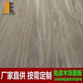 实木拼乱拼黑胡桃饰面板,家具板,衣橱板,uv涂装板
