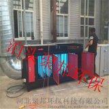 光氧淨化器環保設備等離子除塵器工業廢氣處理設備