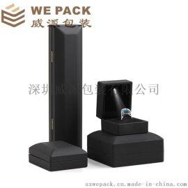 廠家定制LED燈盒首飾禮品珠寶盒