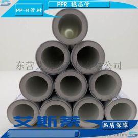 環保耐高溫PPR塑鋁穩態管山東廠家批發