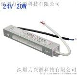 24V 20W防水电源 IP67等级 显示屏电源 LED路灯 地埋灯 草坪灯 标示牌 LXY-FY20U24A
