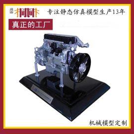 機械模型|合金靜態機械模型|機械模型生產廠家