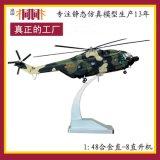 静态飞机模型 高仿真模型飞机厂家 仿真飞机模型制造 飞机模型定制批发 1:48直8陆军合金飞机模型