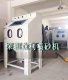 深圳标准普压喷砂机、手动喷砂机