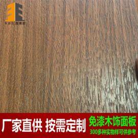 塗裝木板材,輕拉絲木板材,直紋木板材,黑胡桃木板材