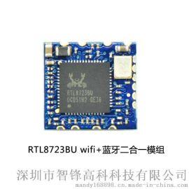 RTL8723BU 蓝牙4.0二合一wifi模块