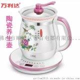 供應陶瓷養生壺萬利達水壺家用電熱水壺一件代發
