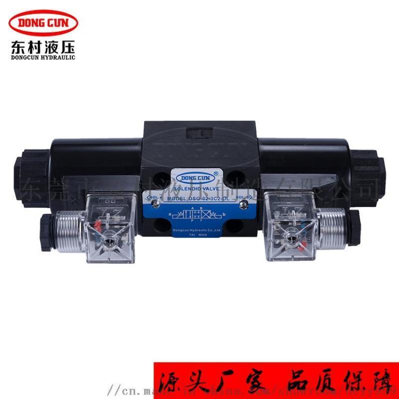 液压电磁伐东村高压v120v240液压阀图片