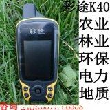 彩途K40戶外定位導航測量測繪手持GPS正品行貨