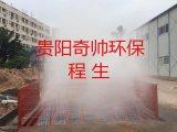 貴州工地自動衝洗平臺