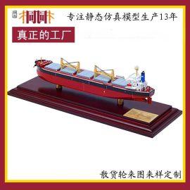 定制靜態仿真船模型 船模型廠家 船模制造 船模型批發 散貨輪船