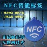 NFC智能支付,NFC智能互联网技术,RFID智能磁贴,时尚精美磁贴,NFC智能标签