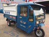 电动三轮车 自卸环卫车 电动自卸式垃圾三轮车