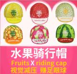 星帝客骑行小帽户外自行车小布帽男女夏季防晒透气帽子创意水果款