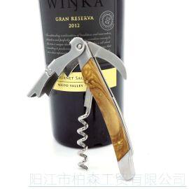高档品质橄榄木柄金属葡萄红酒海马酒刀开瓶/瓶启/酒开/启瓶器
