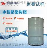 湾厦树脂 厂家直销 WX-194 200KG/桶 水性改性聚酯树脂