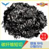 T700 优质碳纤维短切 碳纤维短切 1MM 3MM 6MM 增强 导电 碳纤维