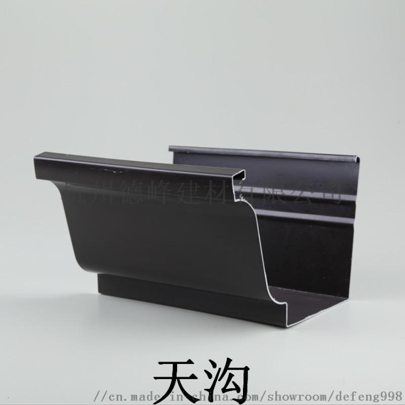 四川彩铝雨水槽生产厂家 成品天沟价格 集成檐沟批发