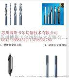 PCD刀具,硬質合金刀具