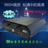 3G车载硬盘录像机\GPS定位车载硬盘录像机\960H画质手机监控车载硬盘录像机