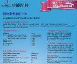 植物脂肪粉LP50(含乳糖) 婴幼儿配方奶粉专用植物脂肪粉