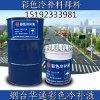 江苏华通彩色冷补液使用方法简单
