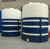 菏泽10吨塑料桶 耐酸碱20吨30吨化工塑料桶 储罐