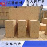 河南高鋁磚廠家直銷含鋁55%三級高鋁耐火磚
