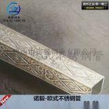 别墅专用不锈钢花纹管 304欧式不锈钢管
