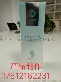 上海美白護膚品代工廠