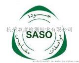 史上最全出口沙特的5个重要注意事项, 含SASO认证
