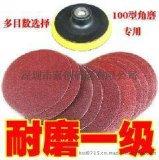 供应4寸植绒砂纸片厂家,广东植绒砂纸片,气动机自粘拉绒布磨片,砂纸磨片