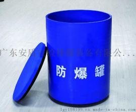 AD-FB01防爆罐生产厂家、防爆桶、排爆罐、安检防爆罐