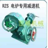 电炉专用减速机 RZS减速机  中频炉专用