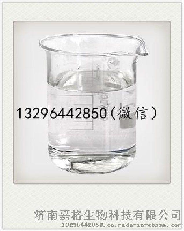 2-甲基丁酸丁酯 CAS#15706-73-7 山东厂家
