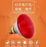 加厚远红外线灯泡养生红外线灯泡美容灯理疗仪器一件代发