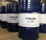 湖北武汉L-G68导轨油