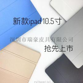Ipad pro 10.5寸保护套 皮套 三折 对吸 透色平板皮套 工厂直销
