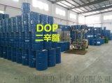 山东二甲酸二辛酯生产厂家 齐鲁石化DOP价格 增塑剂DOP哪里卖