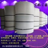 富航 塑料大水桶20吨10吨8吨6吨5吨储水罐