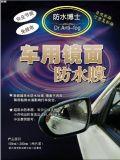 汽车后视镜高清防水膜