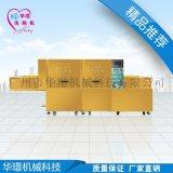 华璟广州大型食堂消毒洗碗机 全自动大型工厂食堂洗碗机直销