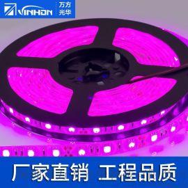 RGB軟燈帶  七彩燈帶  深圳萬方光華燈帶
