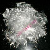 江蘇聚丙烯短纖維 抗裂纖維 好分散 水分小抗裂強度大