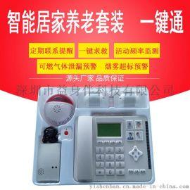 益身伴智能呼叫器 老人多功能电话机 居家养老一键通