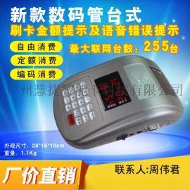 新款數碼管臺式消費機 IC卡售飯機 遊樂場IC卡收費機
