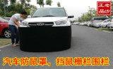 老沙正品汽車防鼠罩, 擋老鼠進車裏圍欄, 最徹底的汽車物理防老鼠產品